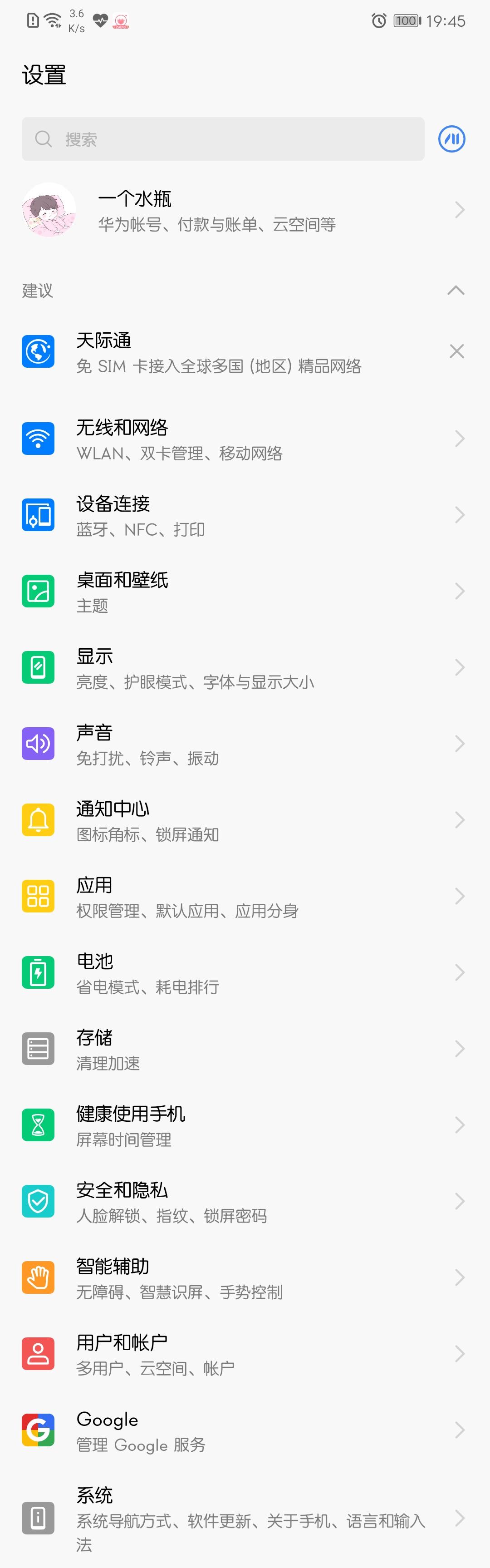 Screenshot_20190618_194534_com.android.settings.jpg