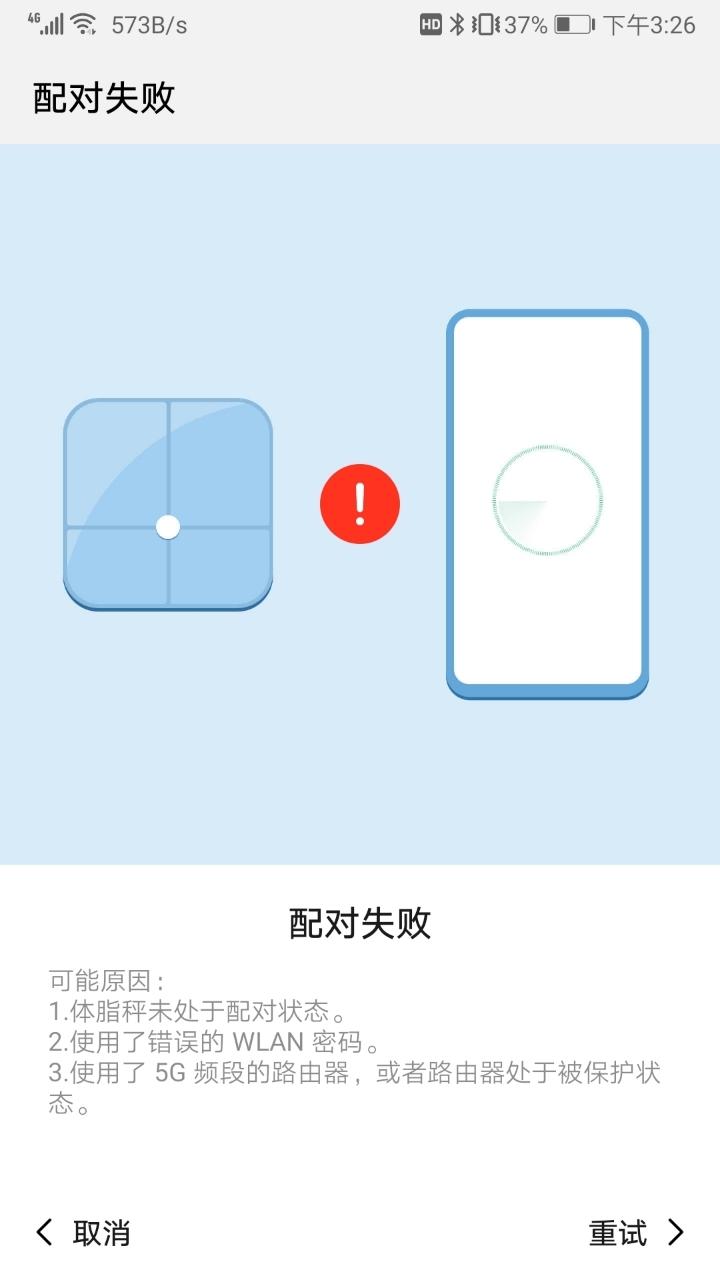 Screenshot_20190619_152610_com.huawei.health.jpg