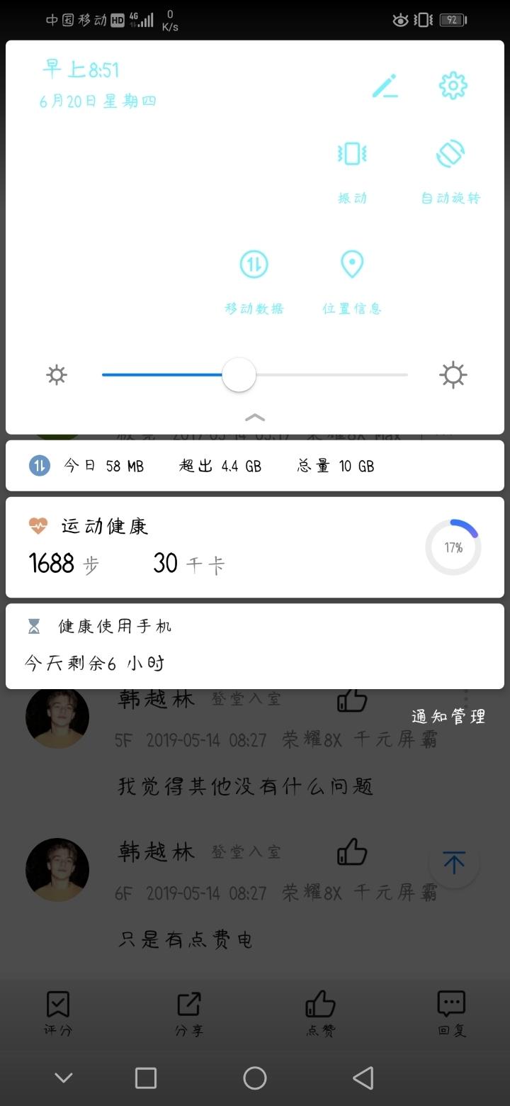 Screenshot_20190620_085105_com.huawei.fans.jpg