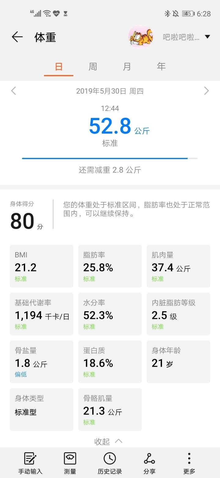 Screenshot_20190620_182817_com.huawei.health.jpg