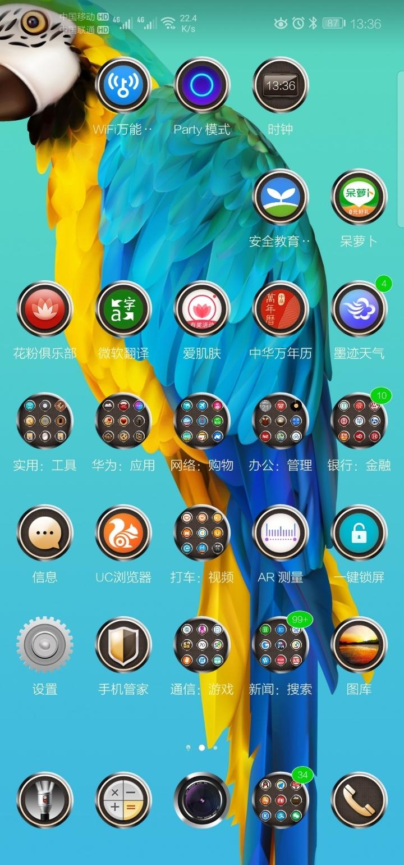 Screenshot_20190621_133604_com.huawei.android.launcher.jpg