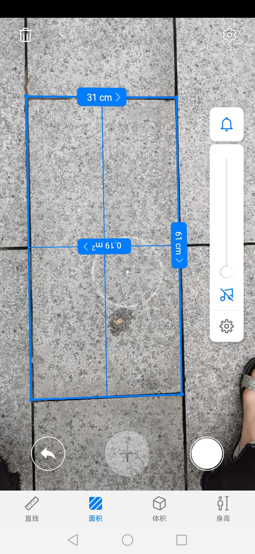 Screenshot_20190621_115930_com.huawei.ar.measure.jpg