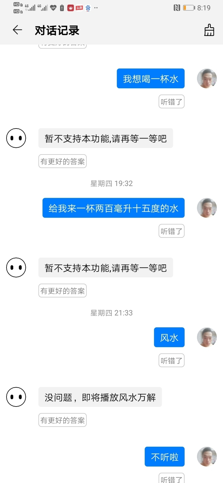 Screenshot_20190622_081945_com.huawei.smartspeaker.jpg