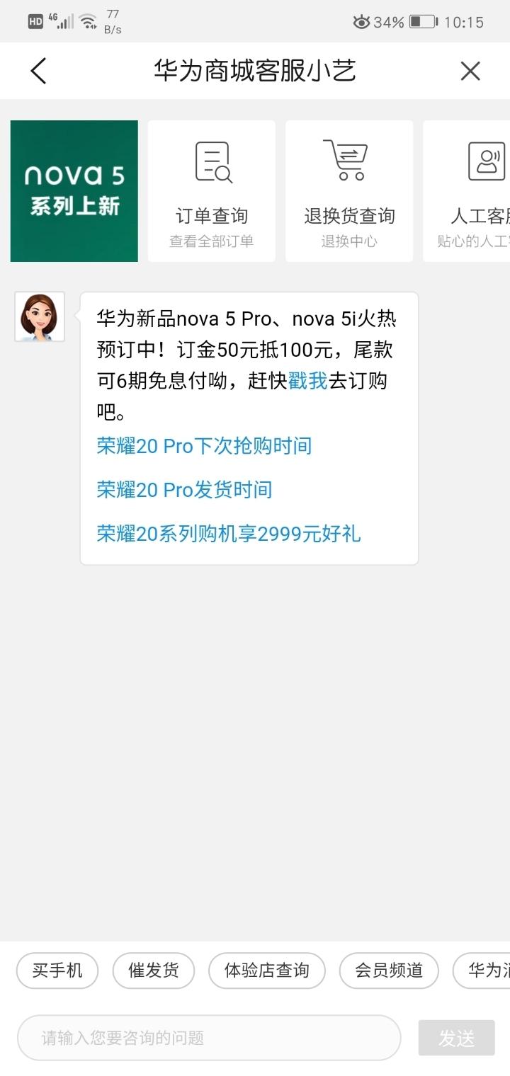 Screenshot_20190622_101559_com.vmall.client.jpg