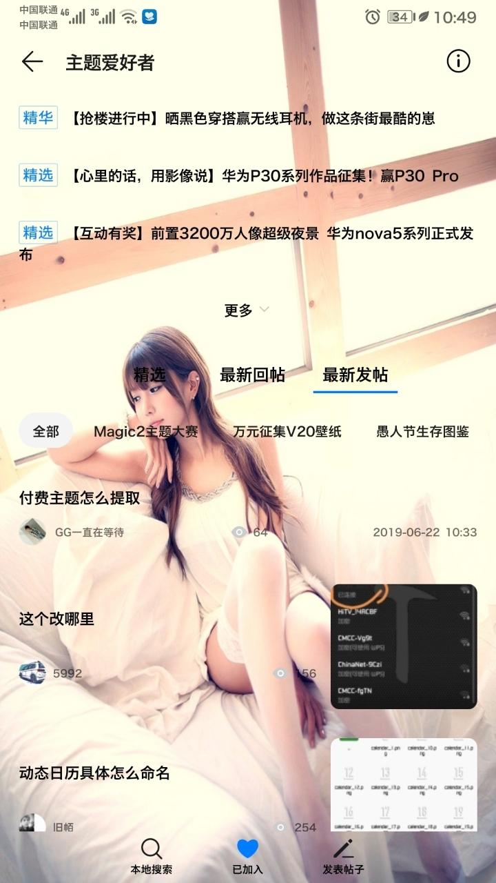 Screenshot_20190622_104929_com.huawei.fans.jpg