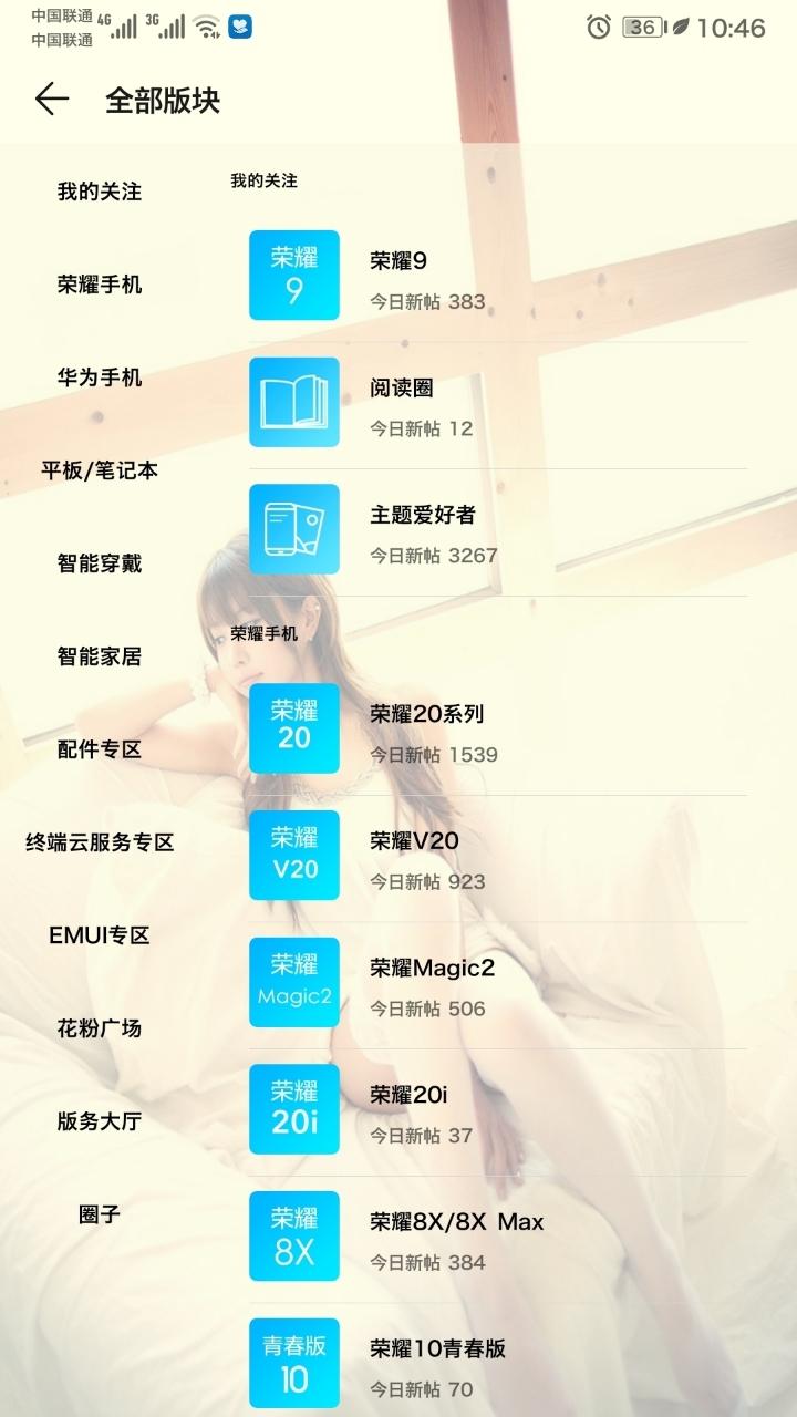 Screenshot_20190622_104617_com.huawei.fans.jpg