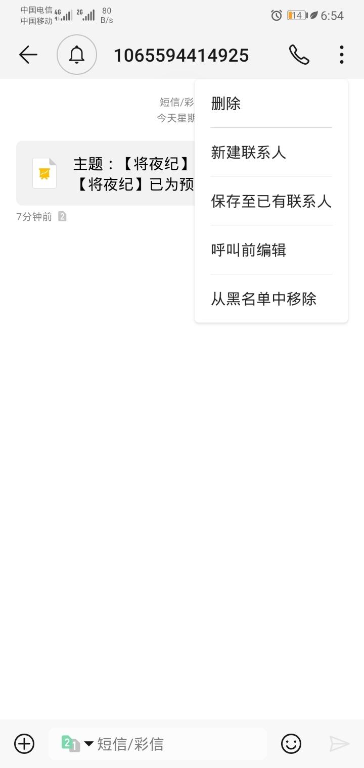 Screenshot_20190622_185449_com.android.mms.jpg