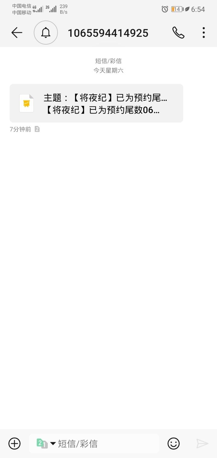 Screenshot_20190622_185445_com.android.mms.jpg