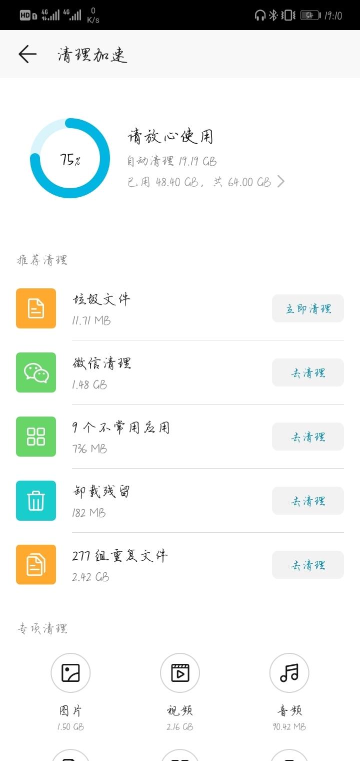 Screenshot_20190622_191017_com.huawei.systemmanager.jpg