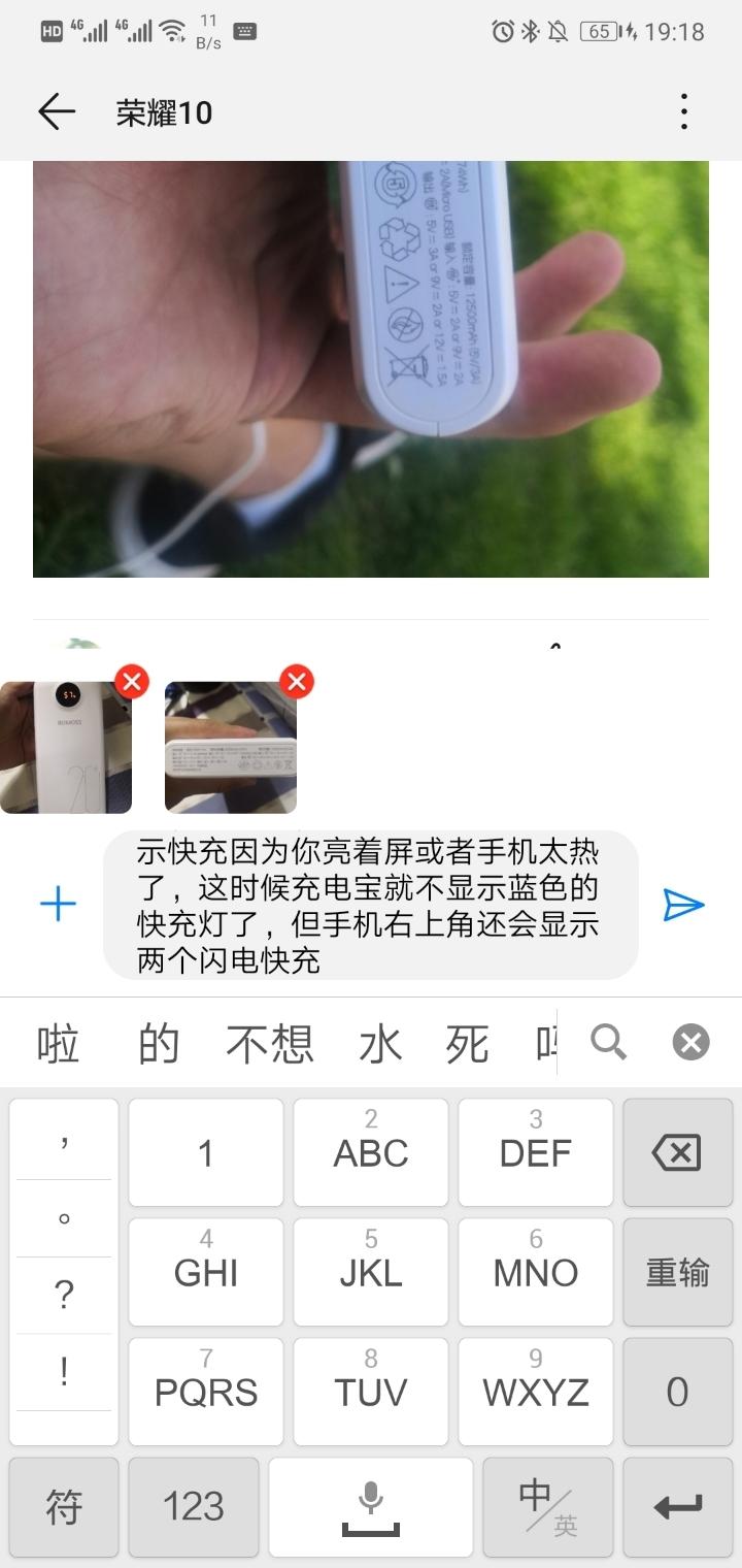 Screenshot_20190622_191803_com.huawei.fans.jpg