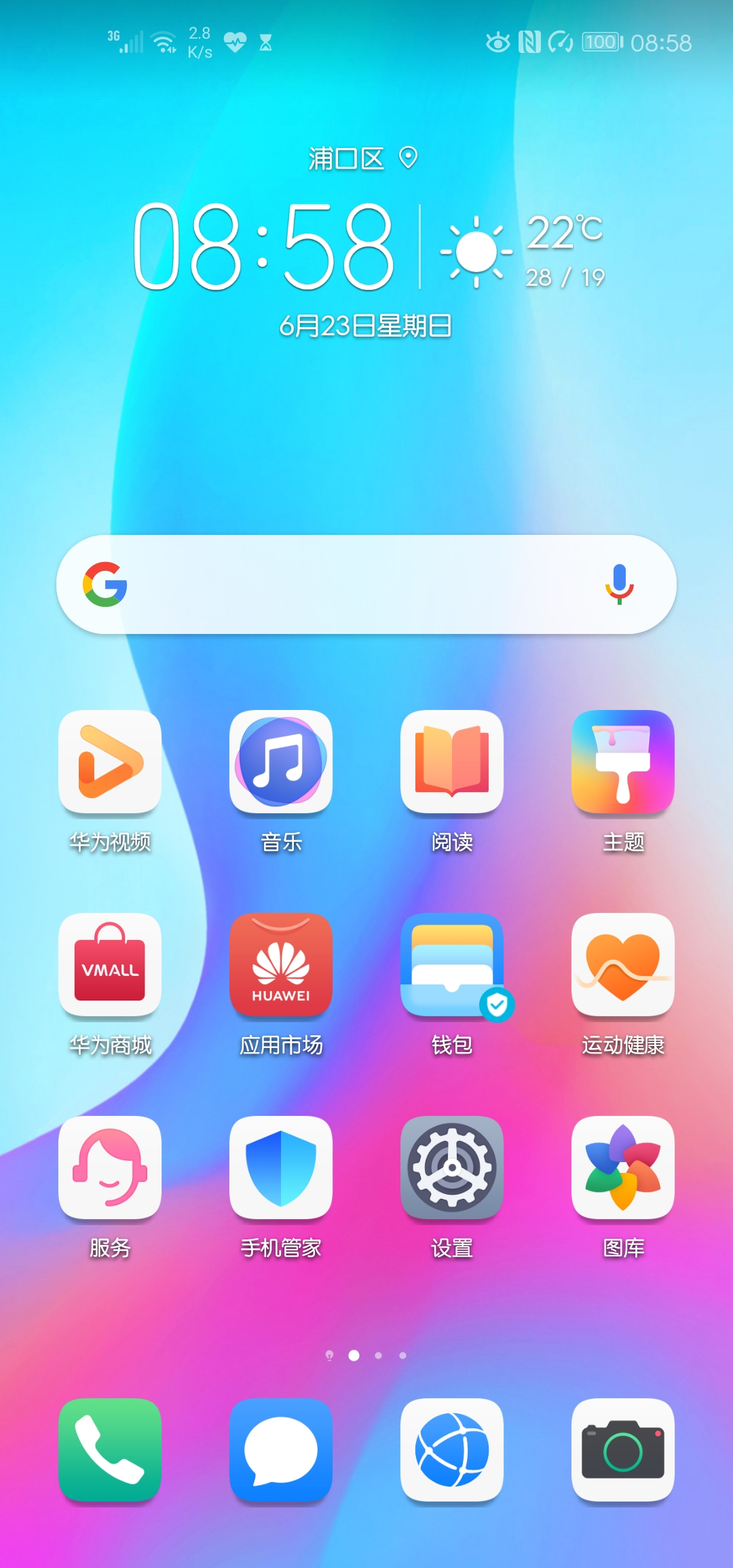 Screenshot_20190623_085858_com.huawei.android.lau.jpg