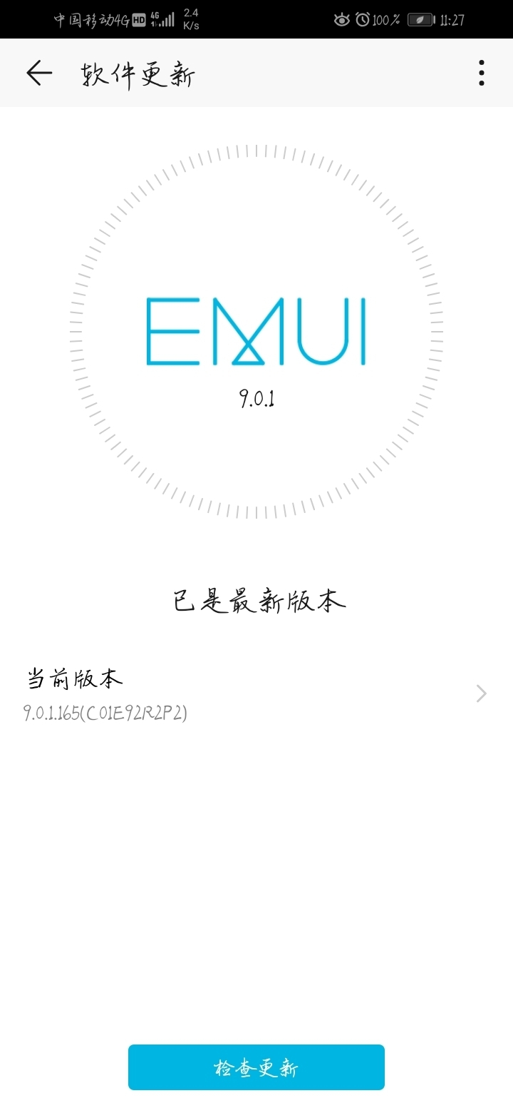 Screenshot_20190623_112712_com.huawei.android.hwouc.jpg