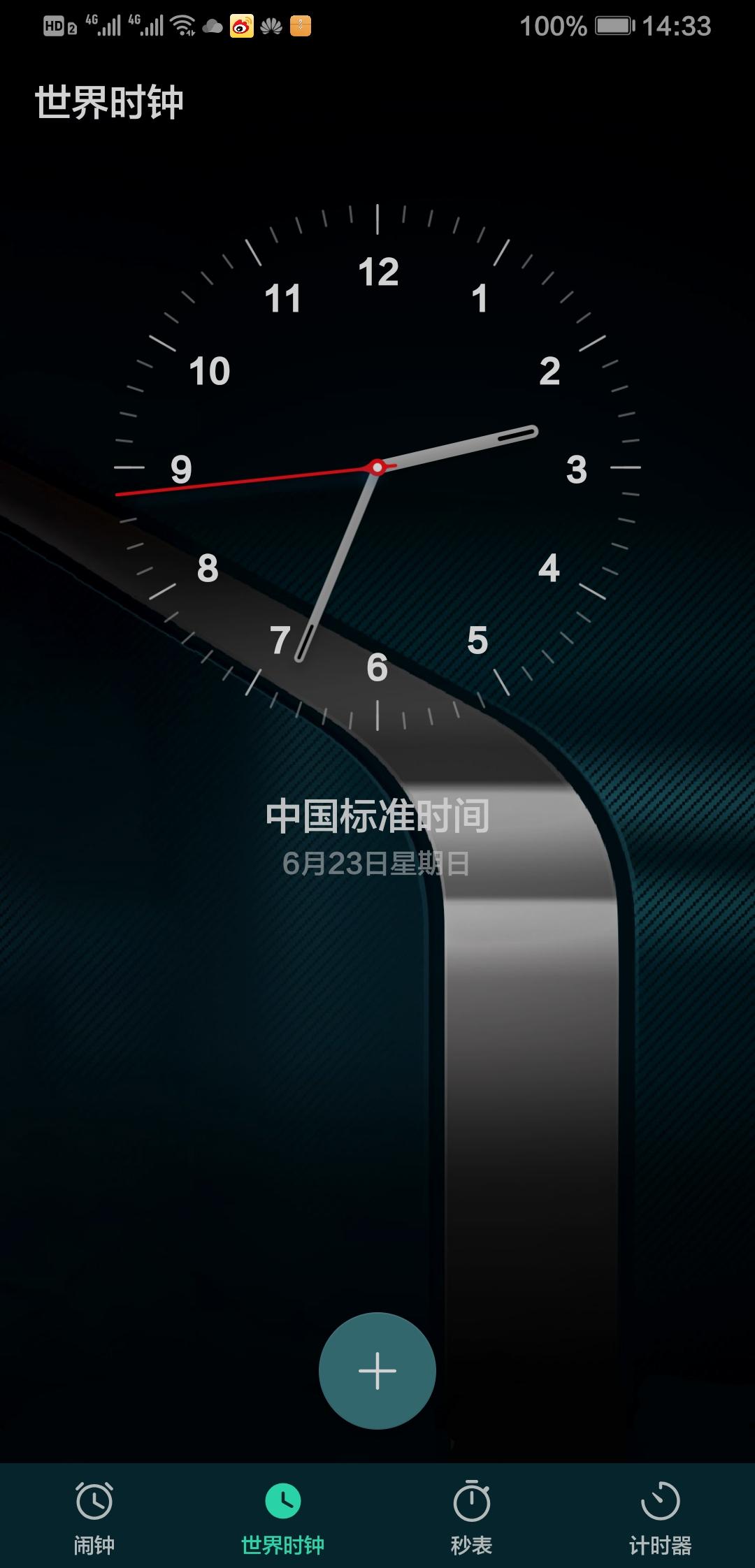 Screenshot_20190623_143344_com.android.deskclock.jpg