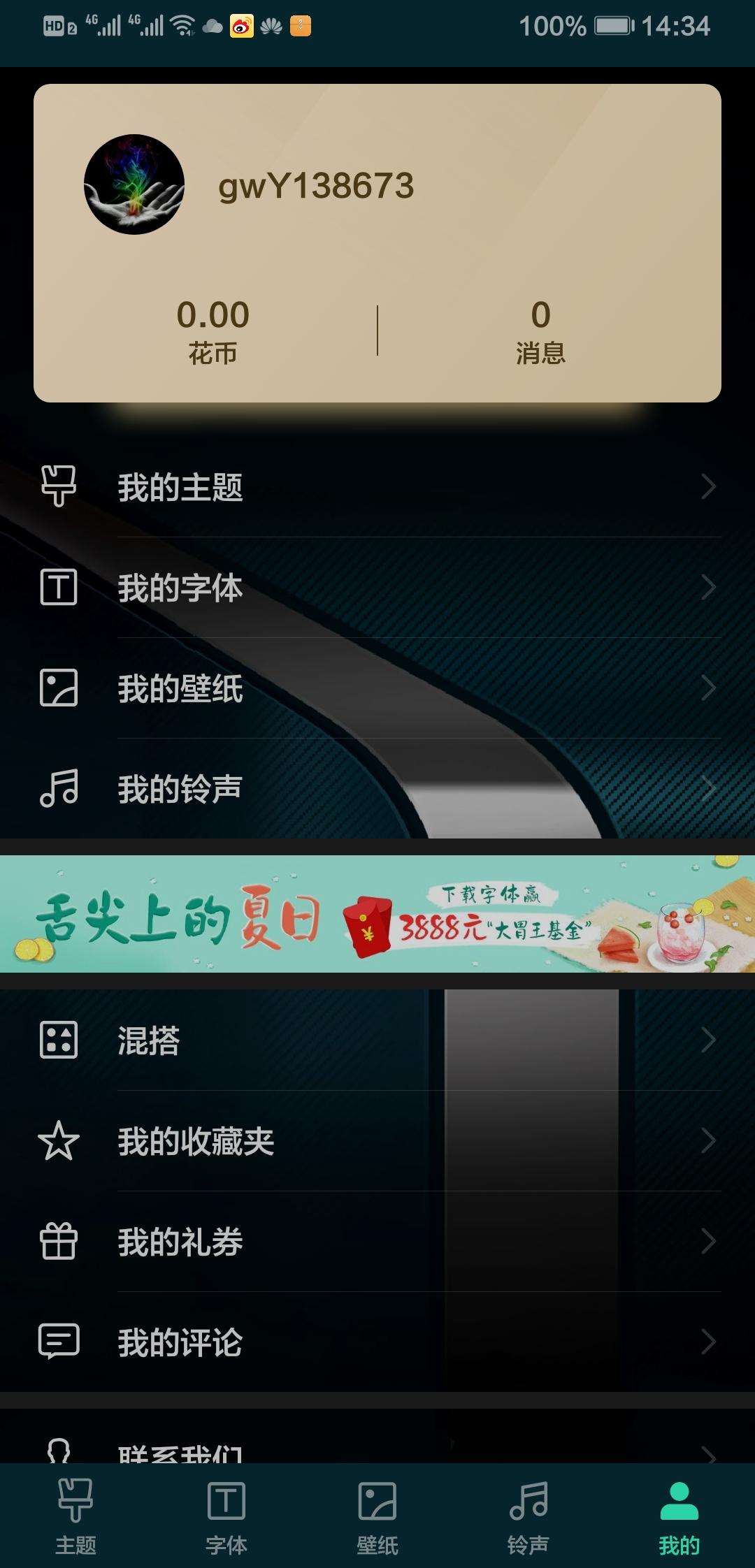 Screenshot_20190623_143437_com.huawei.android.thememanager.jpg