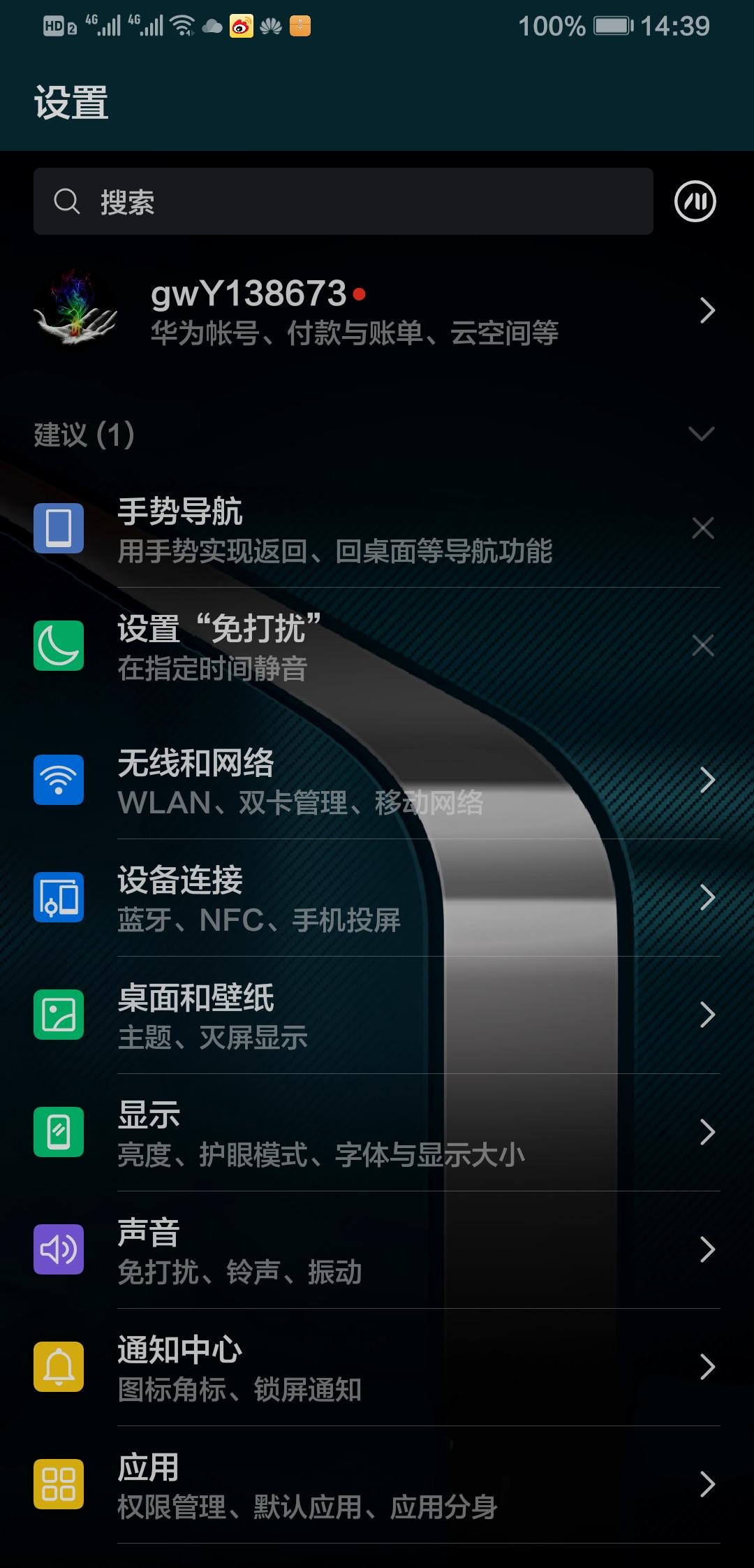 Screenshot_20190623_143950_com.android.settings.jpg