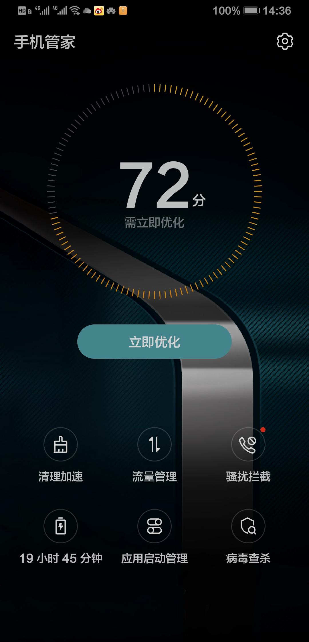 Screenshot_20190623_143628_com.huawei.systemmanager.jpg