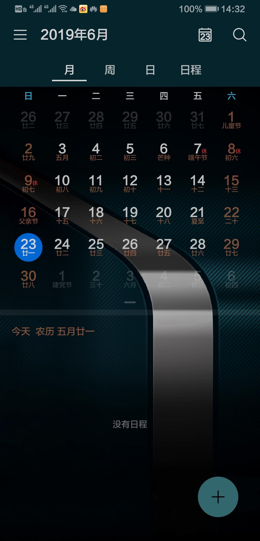 Screenshot_20190623_143257_com.android.calendar.jpg