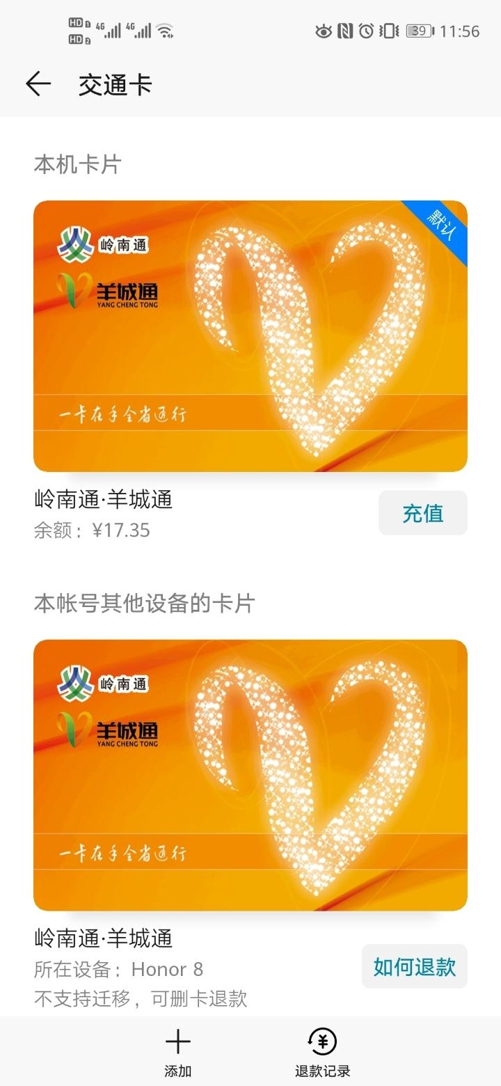 Screenshot_20190623_115643_com.huawei.wallet.jpg