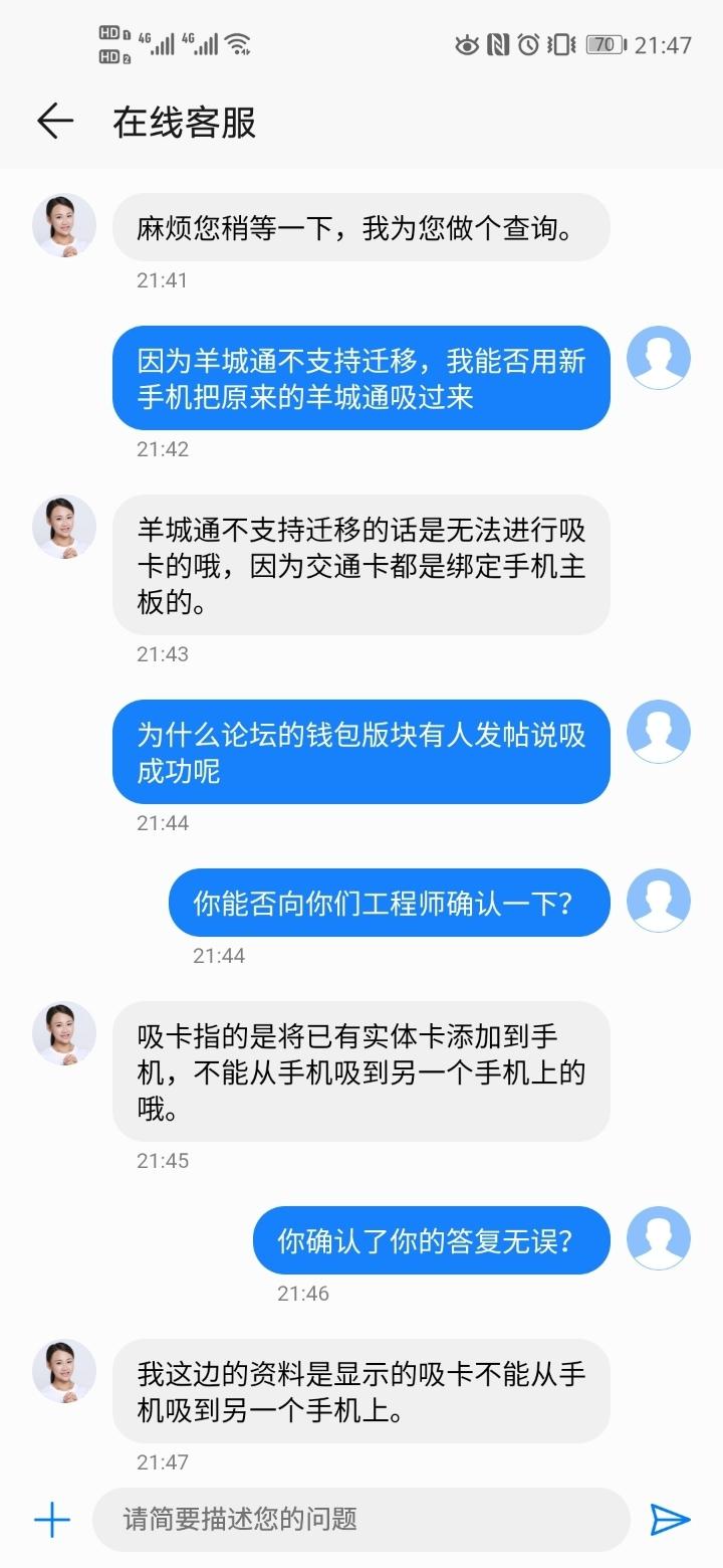Screenshot_20190622_214732_com.huawei.phoneservice.jpg