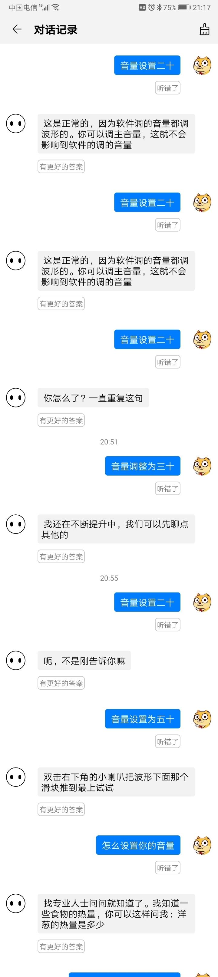 Screenshot_20190624_211744_com.huawei.smartspeaker.jpg