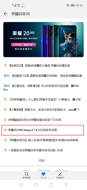 Screenshot_20190625_163718_com.huawei.fans.jpg