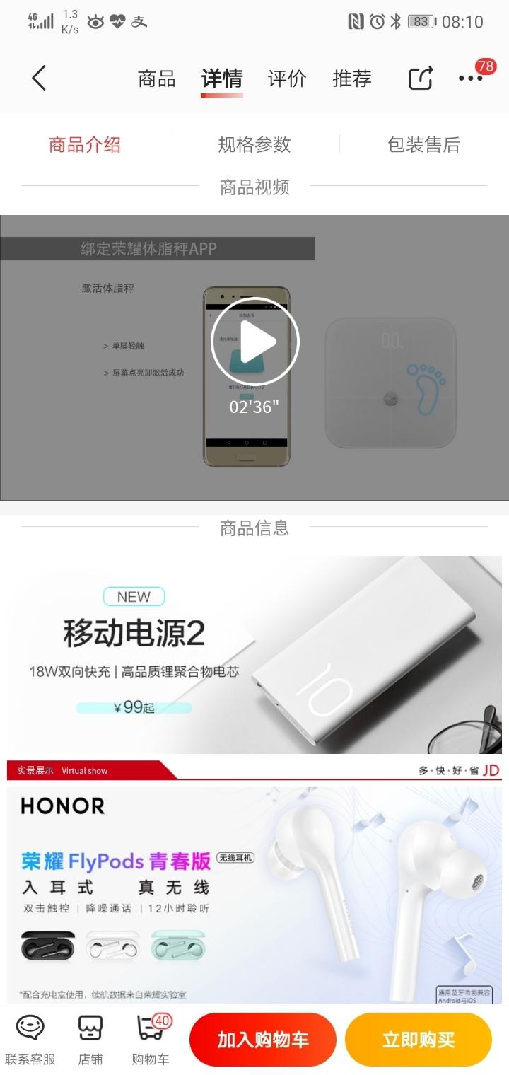 Screenshot_20190626_081018_com.jingdong.app.mall.jpg