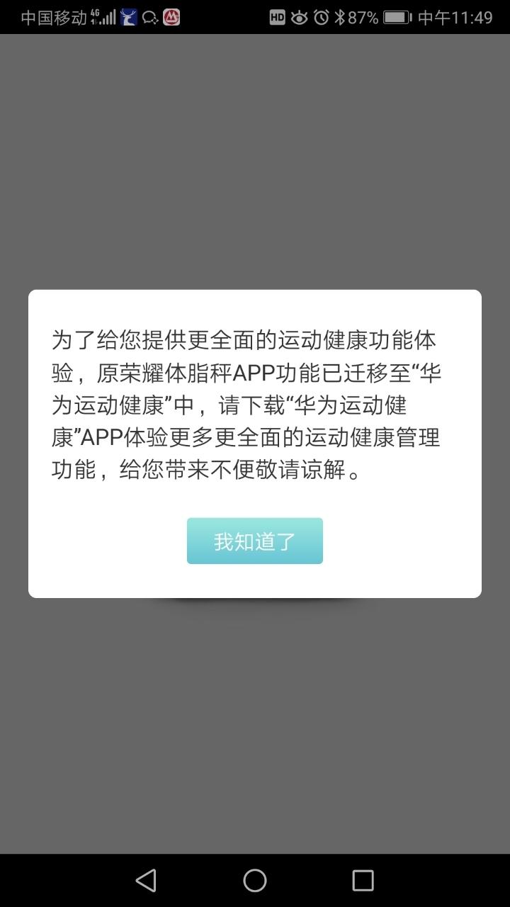 Screenshot_20190626_114912_com.huawei.ah100.jpg