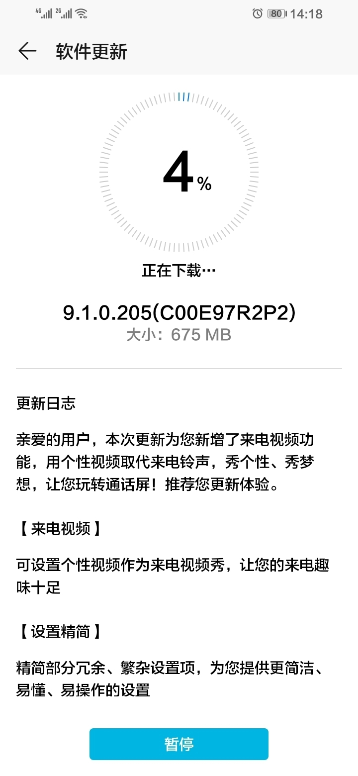 Screenshot_20190627_141900_com.huawei.android.hwouc.jpg