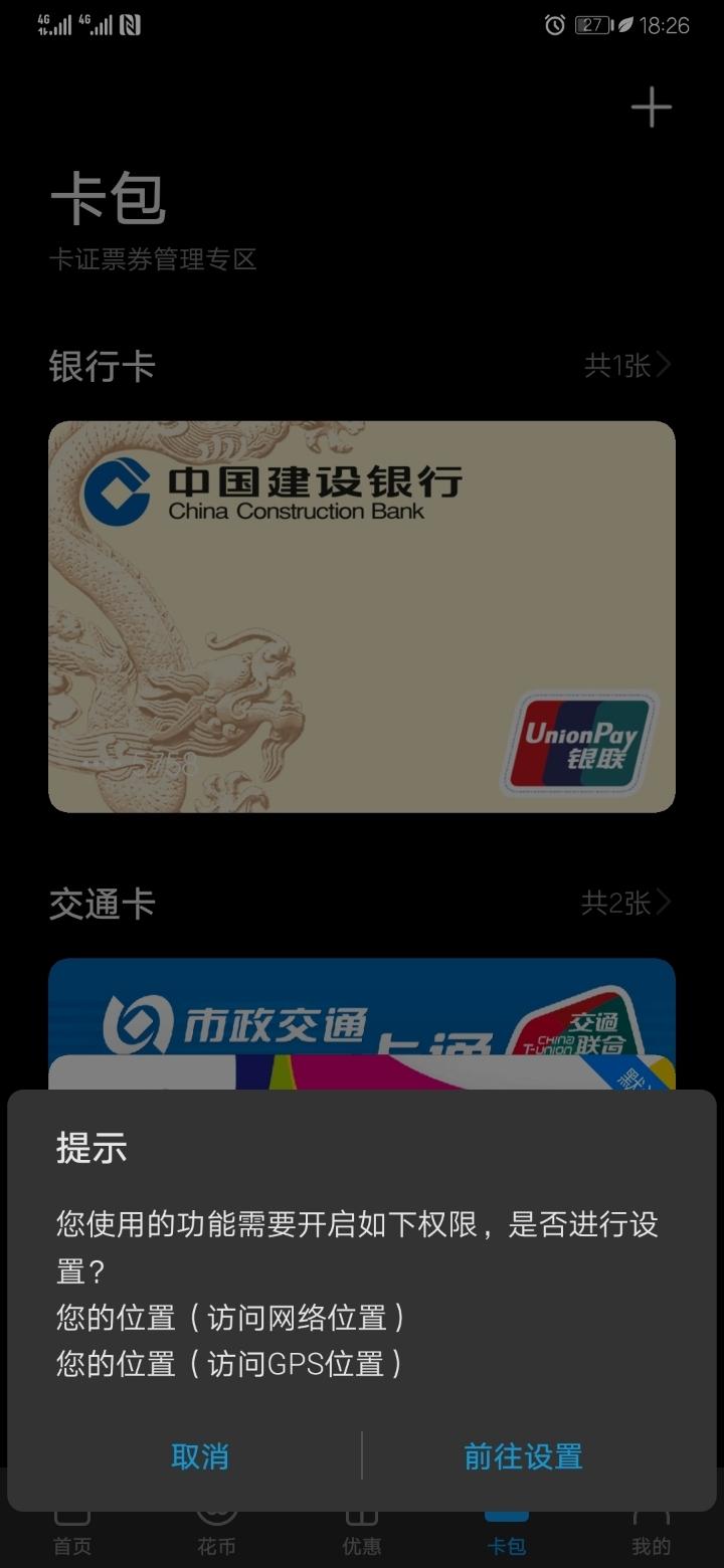 Screenshot_20190627_182604_com.huawei.wallet.jpg