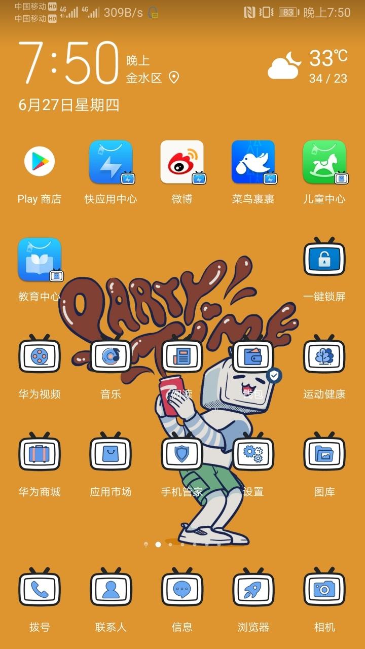 Screenshot_20190627_195050_com.huawei.android.launcher.jpg