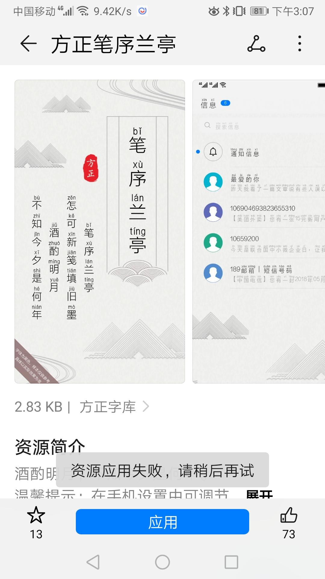 Screenshot_20190628_150724_com.huawei.android.thememanager.jpg