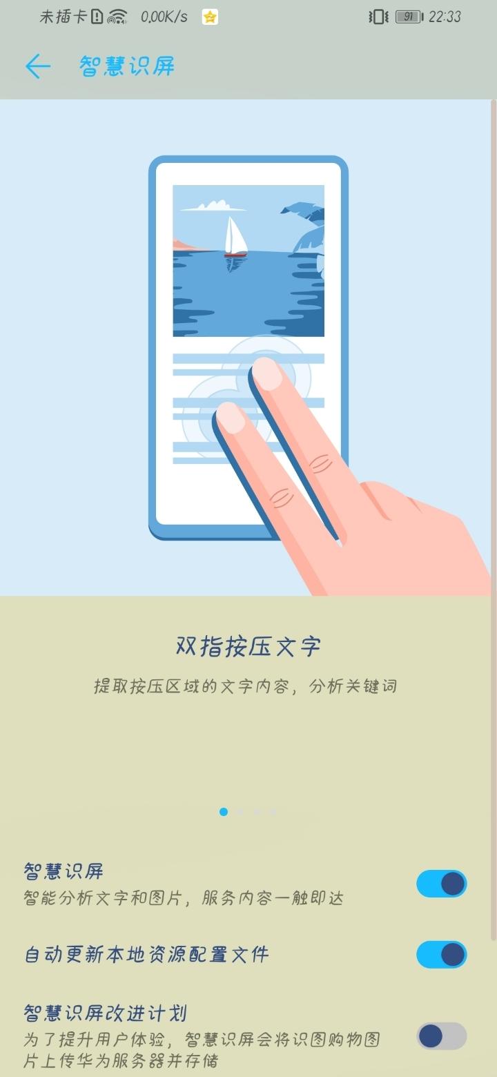 Screenshot_20190628_223334_com.huawei.hitouch.jpg