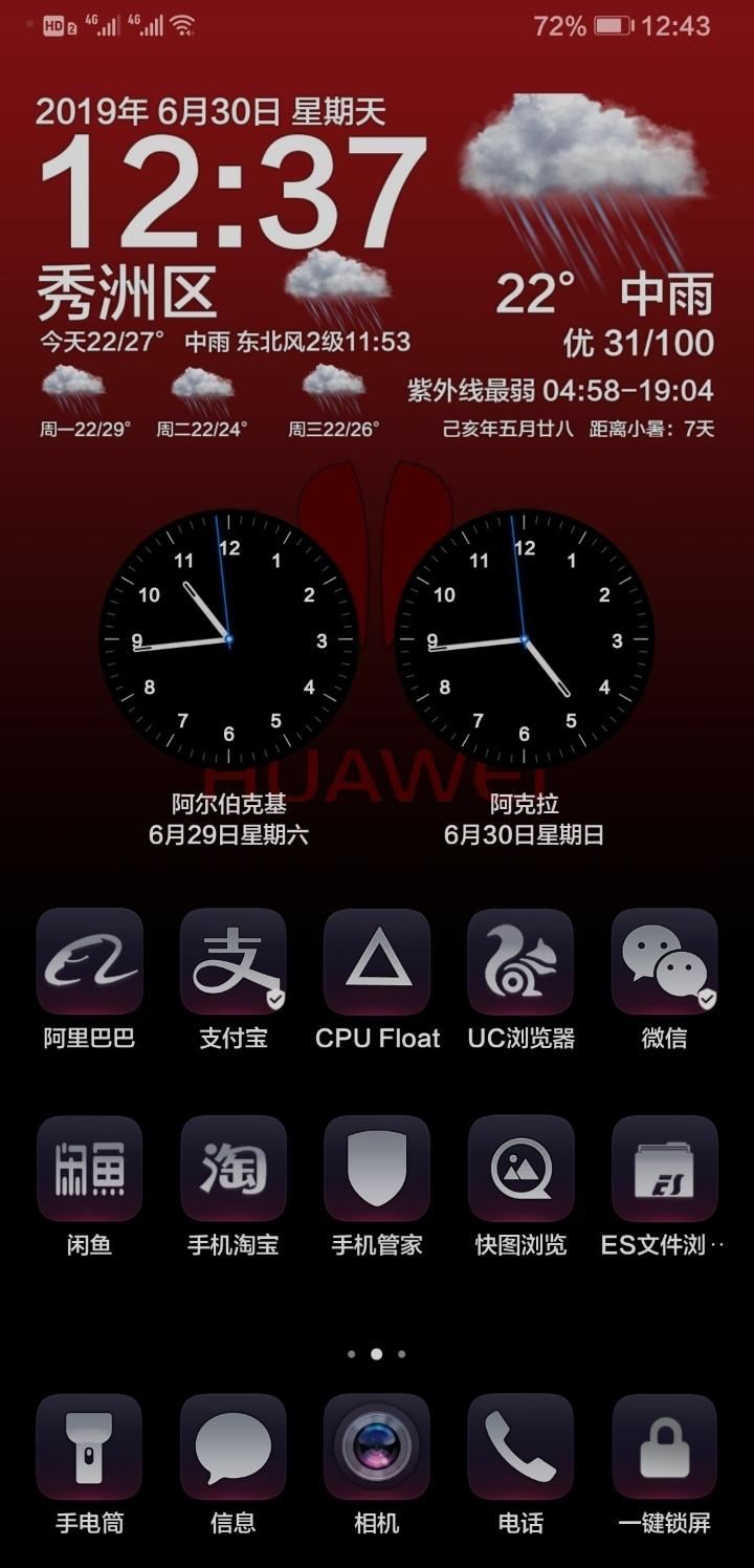 Screenshot_20190630_124359_com.huawei.android.launcher.jpg