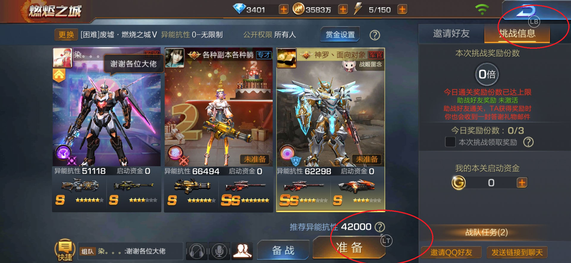 Screenshot_20190610_204130_com.tencent.shootgame.jpg