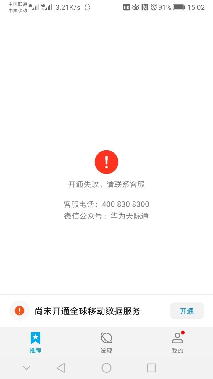Screenshot_20190630_150216_com.huawei.hiskytone.jpg