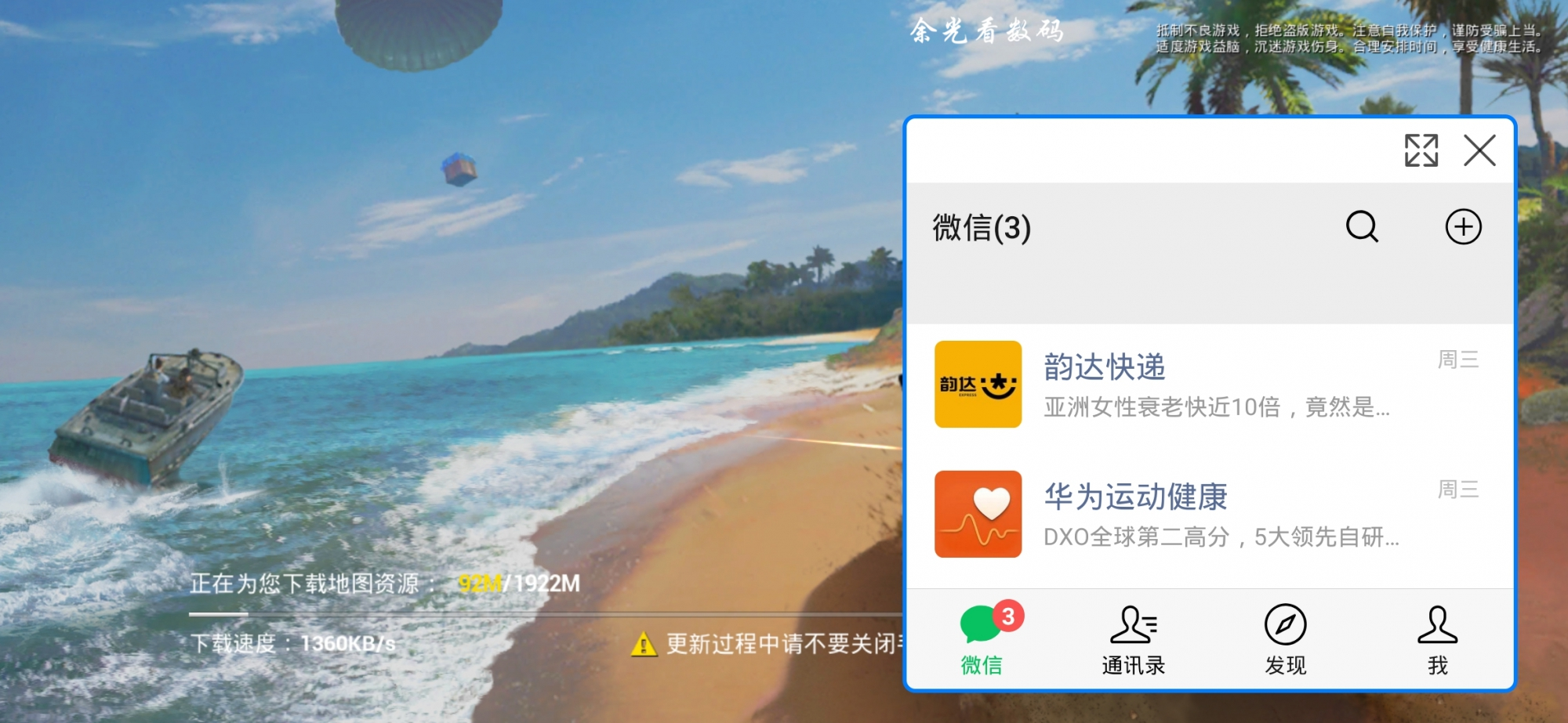 Screenshot_20190630_102551_com.tencent.mm.jpg