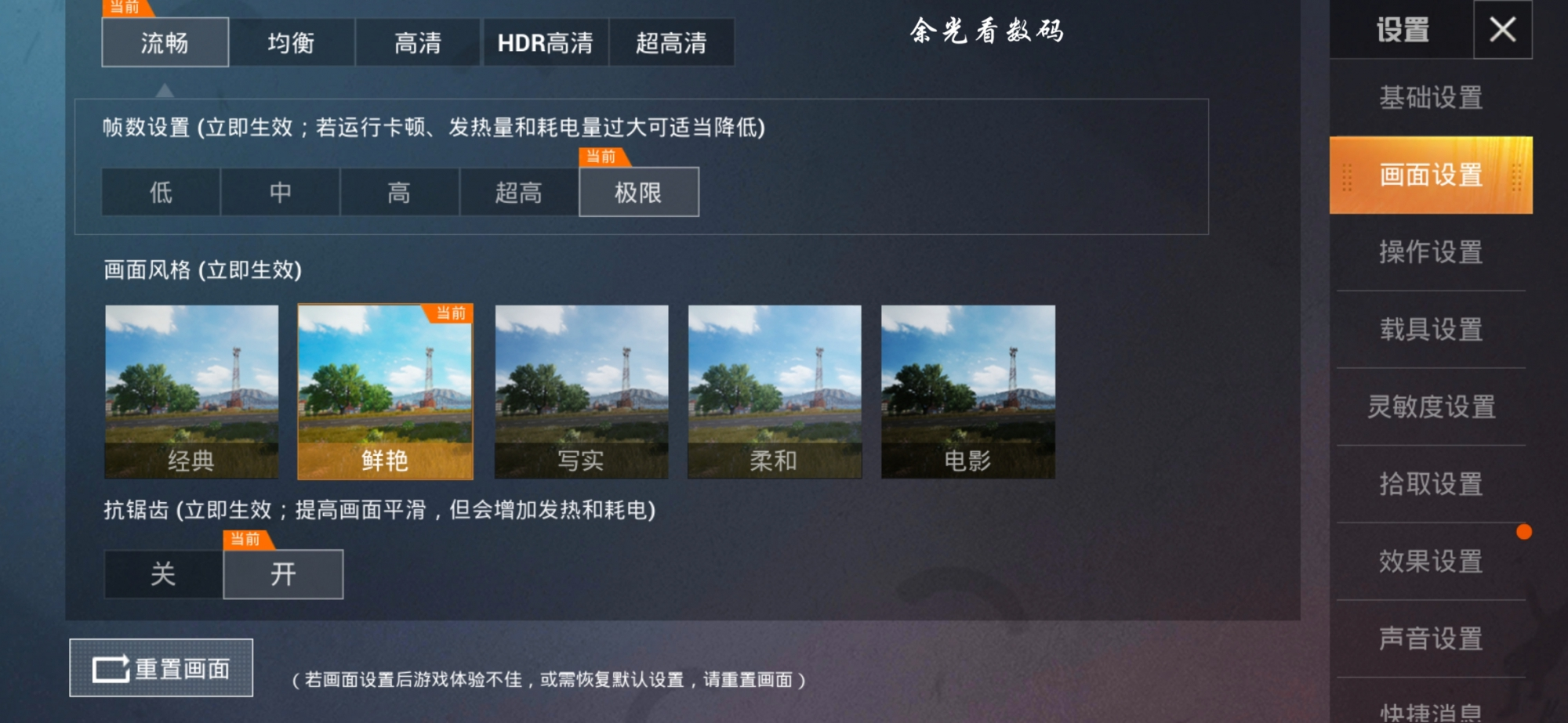 Screenshot_20190630_120811_com.tencent.tmgp.pubgmhd.jpg