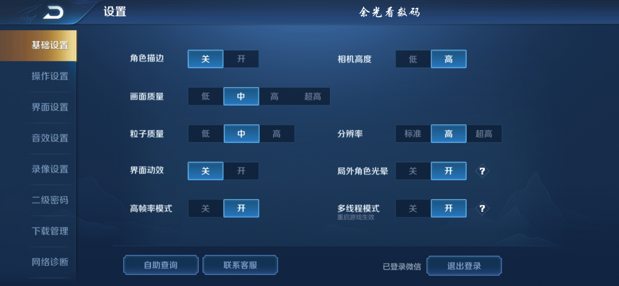 Screenshot_20190630_120914_com.tencent.tmgp.sgame.jpg