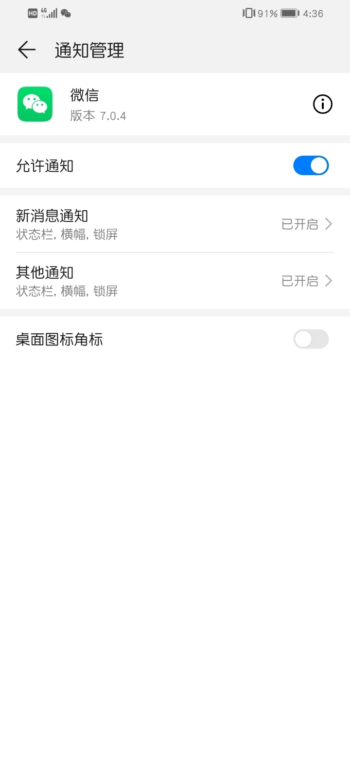 Screenshot_20190630_163637_com.huawei.systemmanager.jpg