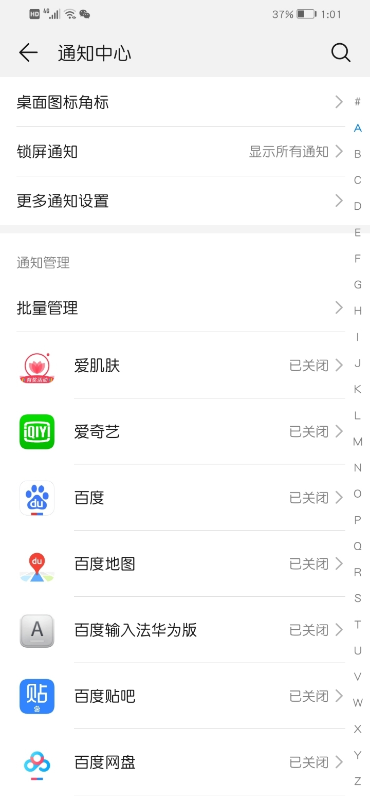 Screenshot_20190630_130126_com.huawei.systemmanager.jpg