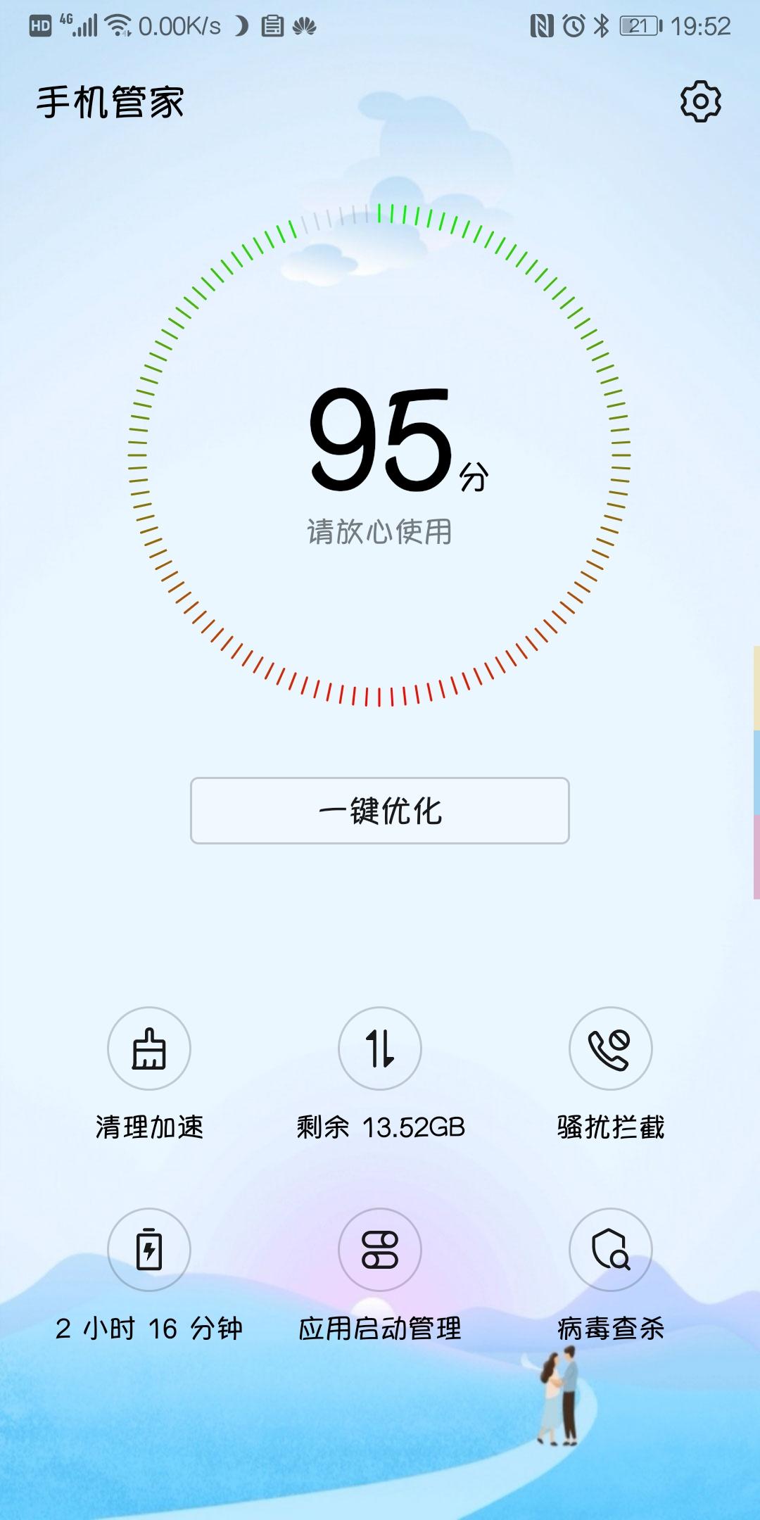 Screenshot_20190630_195239_com.huawei.systemmanager.jpg