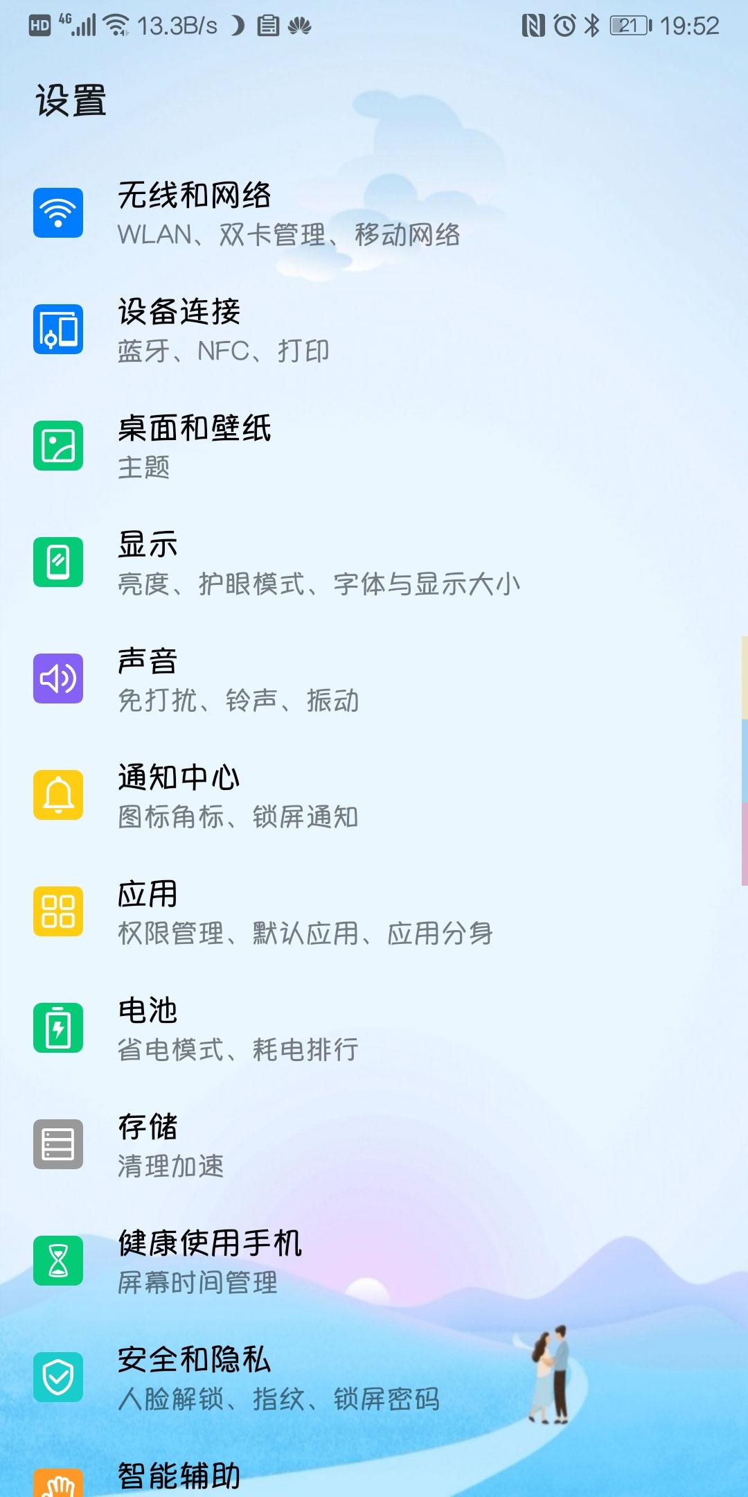 Screenshot_20190630_195222_com.android.settings.jpg