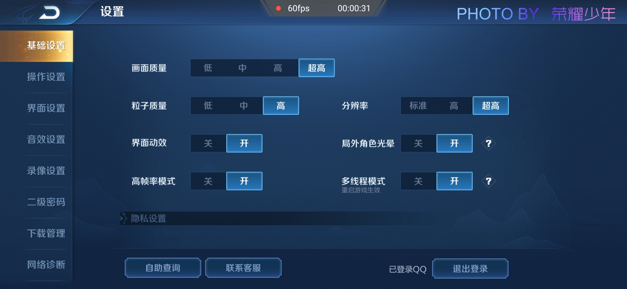Screenshot_20190629_172328_com.tencent.tmgp.sgame.jpg