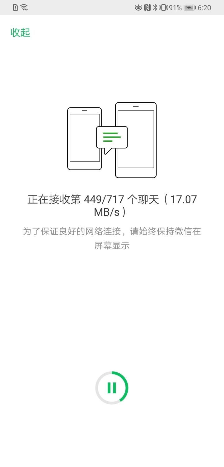 Screenshot_20190702_182024_com.tencent.mm.jpg