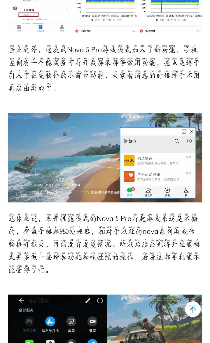 Screenshot_20190702_233331_com.huawei.fans.png