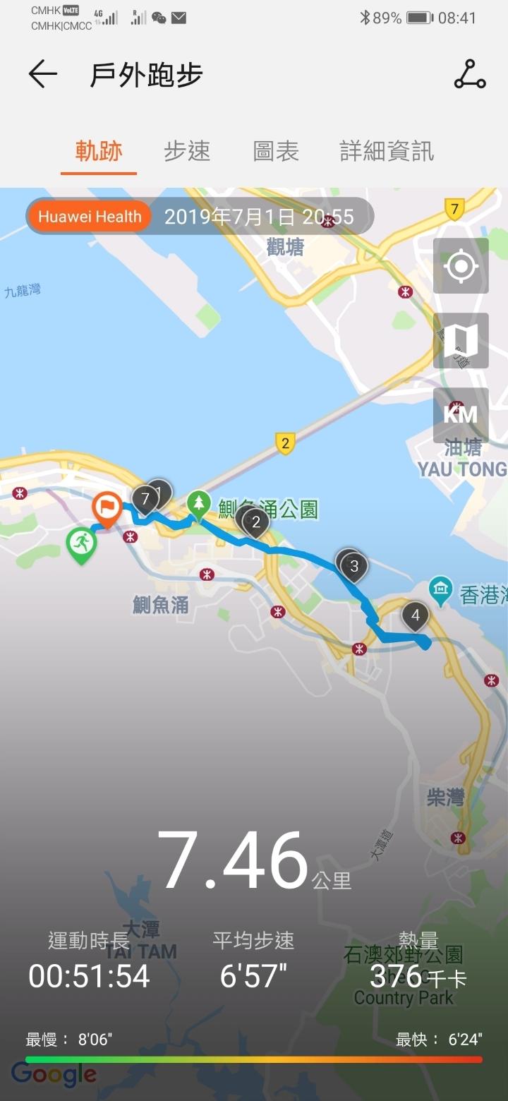 Screenshot_20190704_084148_com.huawei.health.jpg
