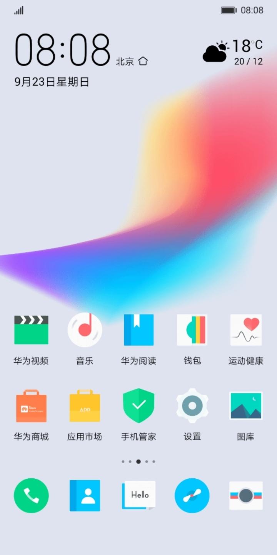 Screenshot_20190704_202846_com.huawei.android.thememanager.jpg
