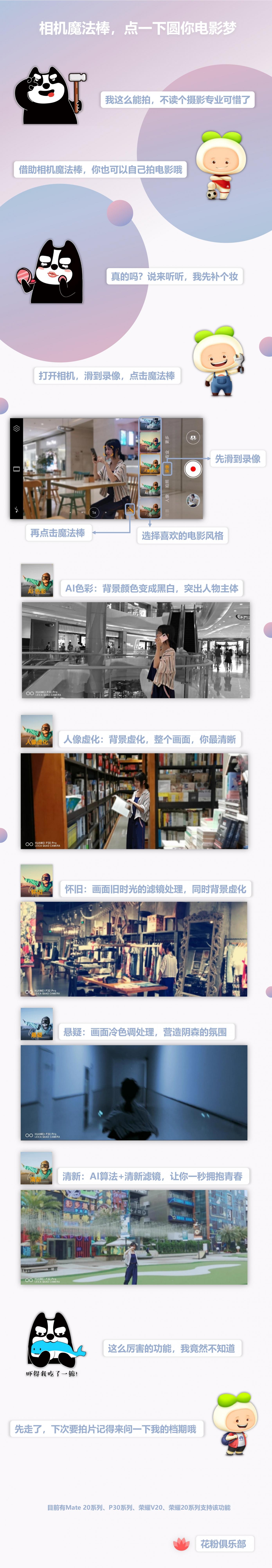 华为手机AI电影大师.jpg
