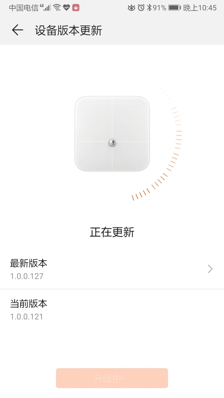Screenshot_20190705_224515_com.huawei.health.jpg