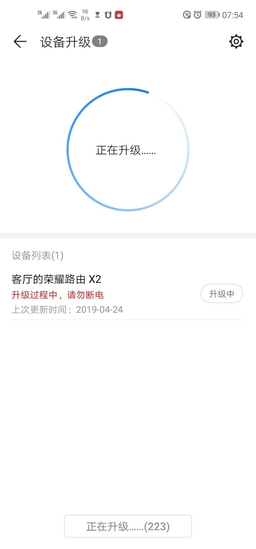 Screenshot_20190706_075456_com.huawei.smarthome.jpg